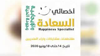 أخصائي السعادة والإيجابية وجودة الحياة - دبي 14 يونيو 2020