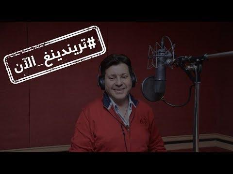 تريندينغ الآن.. هاني شاكر يطالب محمد رمضان بالخضوع لامتحان نقابة المهن الموسيقية  - 19:55-2019 / 8 / 2