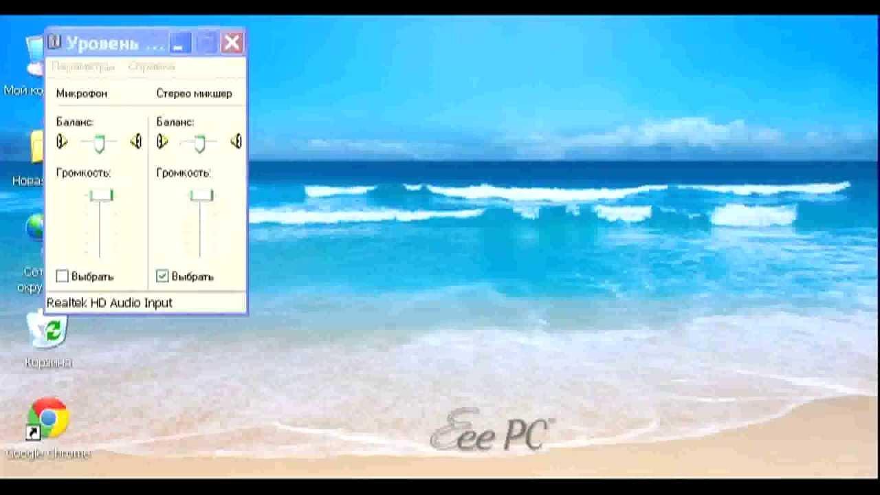 Как записать видео с экрана с системными звуками (Windows XP)