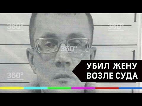 Видео: На Урале мужчина убил жену возле суда