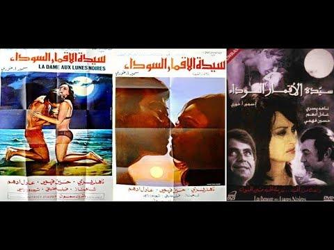 فيلم سيدة الاقمار السوداء 1971 | حسين فهمي و ناهد يسري