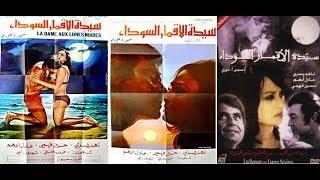 Download Video فيلم سيدة الاقمار السوداء 1971   حسين فهمي و ناهد يسري MP3 3GP MP4