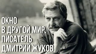"""д/ф """"Окно в другой мир. Писатель Дмитрий Жуков"""""""