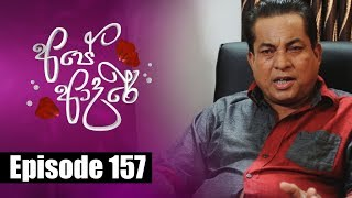 Ape Adare - අපේ ආදරේ Episode 157 | 26 - 10 - 2018 | Siyatha TV Thumbnail