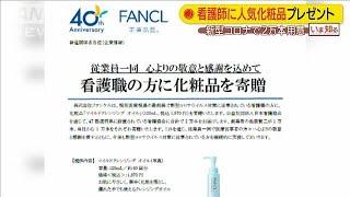看護師に人気化粧品プレゼント ファンケルが謝意(20/04/30)