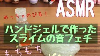 【ASMR】💓ハンドジェルで作ったスライム💓
