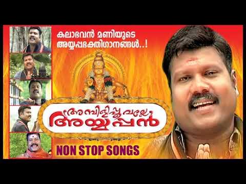 AMBILI POOVALLE AYYAPPAN | Hits Of Kalabhavan Mani | Latest Kalabhavan Mani 2015 Non Stop Songs