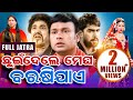 World Premier || Konark Gananatya New Full Jatra - Chhuindele Megha Barasi Jae || 1080p video