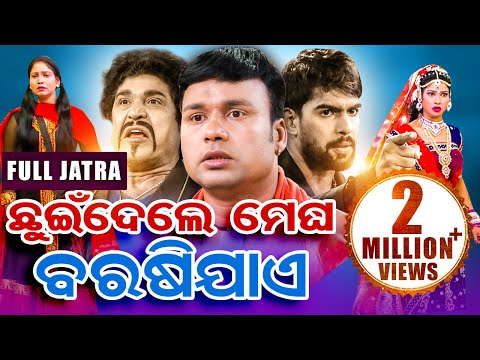 World Premier || Konark Gananatya New Full...