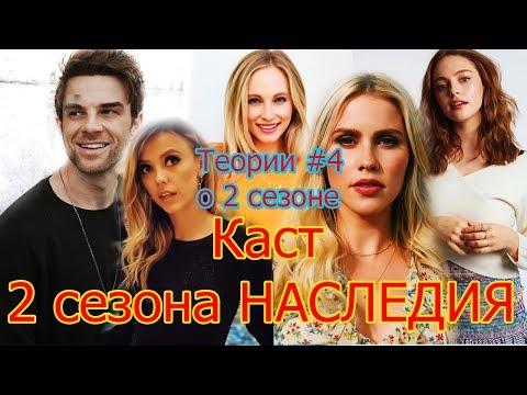 Каст 2 сезона Наследия | Кто будет во 2 сезоне? Теории # 4 | Марсель спасет Хоуп?  Legacies