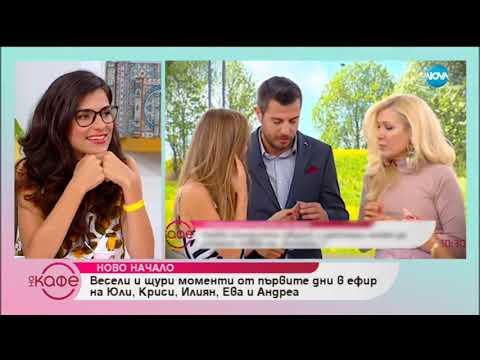 "Мариана Попова и Веско Плачков - щастливи родители на новородената Екатерина - ""На кафе"""