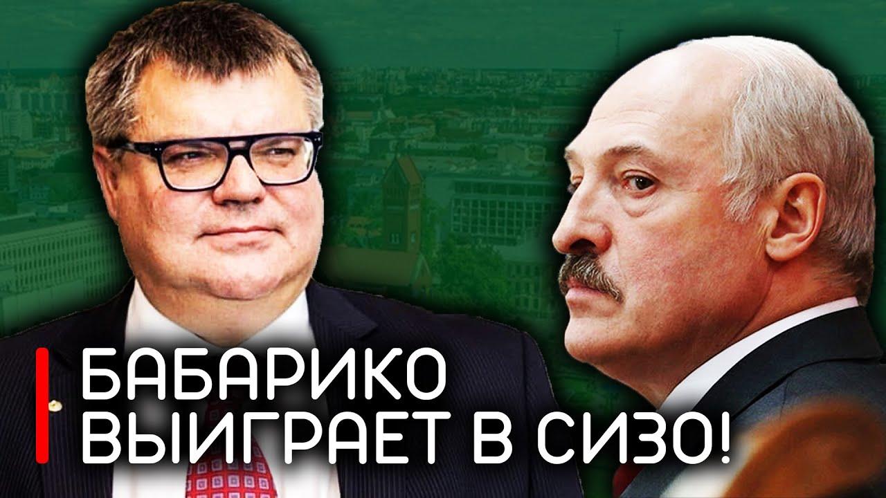 Срочно! Бабарико ВЕРТЕЛ Лукашенко - Саша, я из СИЗО выиграю! Бацька в панике