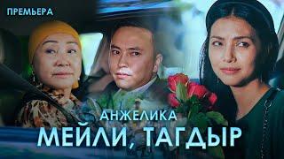 Анжелика - Мейли, тагдыр... / Жаны клип 2020