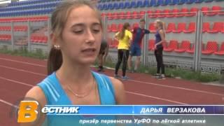Высокий потенциал легкоатлетов спортивной школы №3