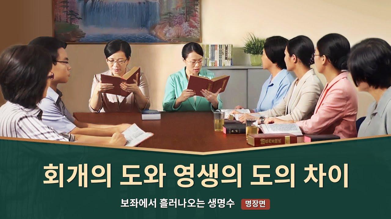 기독교 영화 <보좌에서 흘러나오는 생명수> 명장면(6)회개의 도와 영생의 도의 차이