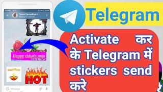 Envoyer des Autocollants sur le télégramme | le Télégramme-moi autocollant kaise bheje | Comment créer propre autocollant sur le télégramme