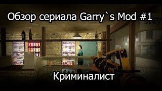 Обзор сериала Garry`s Mod #1 Криминалист