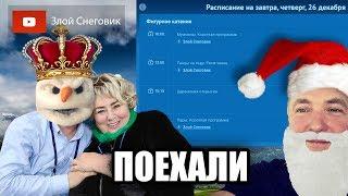 НУ ЛАДНО НАЧИНАЕМ Чемпионат России по Фигурному Катанию 2020 Красноярск