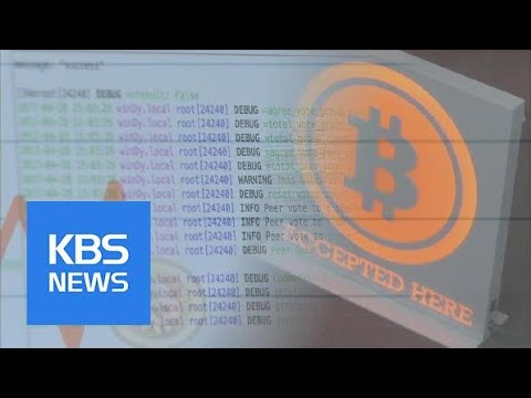 Cryptocurrency Question | KBS뉴 cryptocurrency news