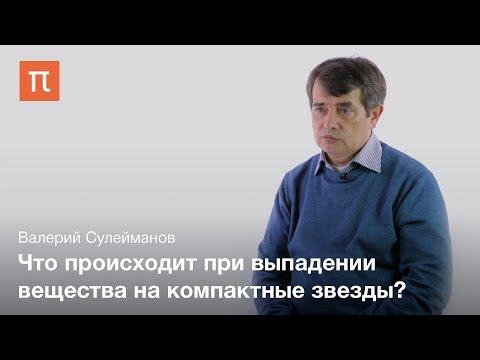 Ударные волны вблизи компактных объектах — Валерий Сулейманов