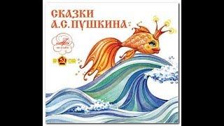 видео что делала золотая рыбка в сказке