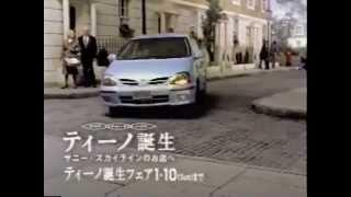 【Vintage CM】日産ティーノ Mr.ビーン