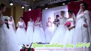 Показ свадебных платьев от Dominiss, 2 день на Your Wedding Day 2014(Свадебная выставка европейского уровня