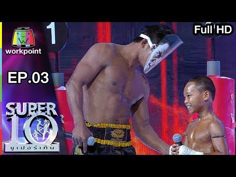 SUPER 10 | ซูเปอร์เท็น | EP.03 | 21 ม.ค. 60 Full HD