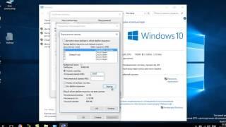 Как увеличить и перенести файл подкачки в Windows 10