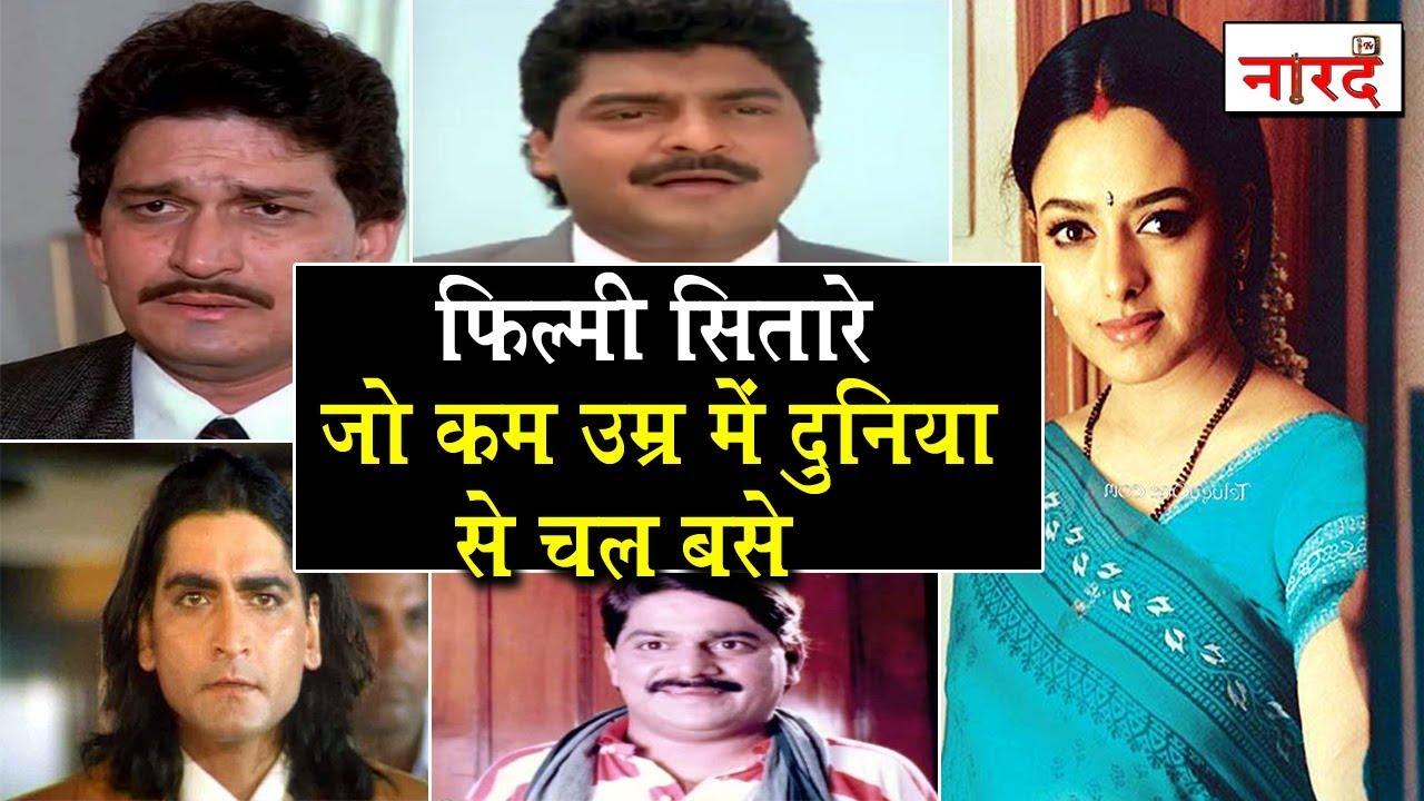 Download Bollywood celebrities who died young age_Naarad TV_सितारे जो कम उम्र में दुनिया से बसे Part 2