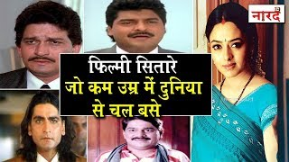 Bollywood celebrities who died young age_Naarad TV_        Part 2
