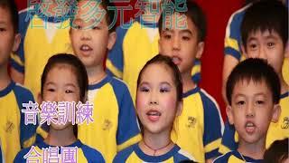 Publication Date: 2018-01-12 | Video Title: 傳道會七十周年記錄片-許大同學校