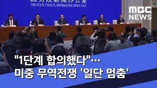 """""""1단계 합의했다""""…미중 무역전쟁 '일단 멈춤' (20…"""