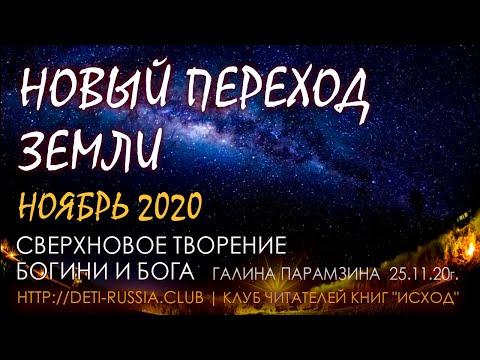 #189 Новый Переход