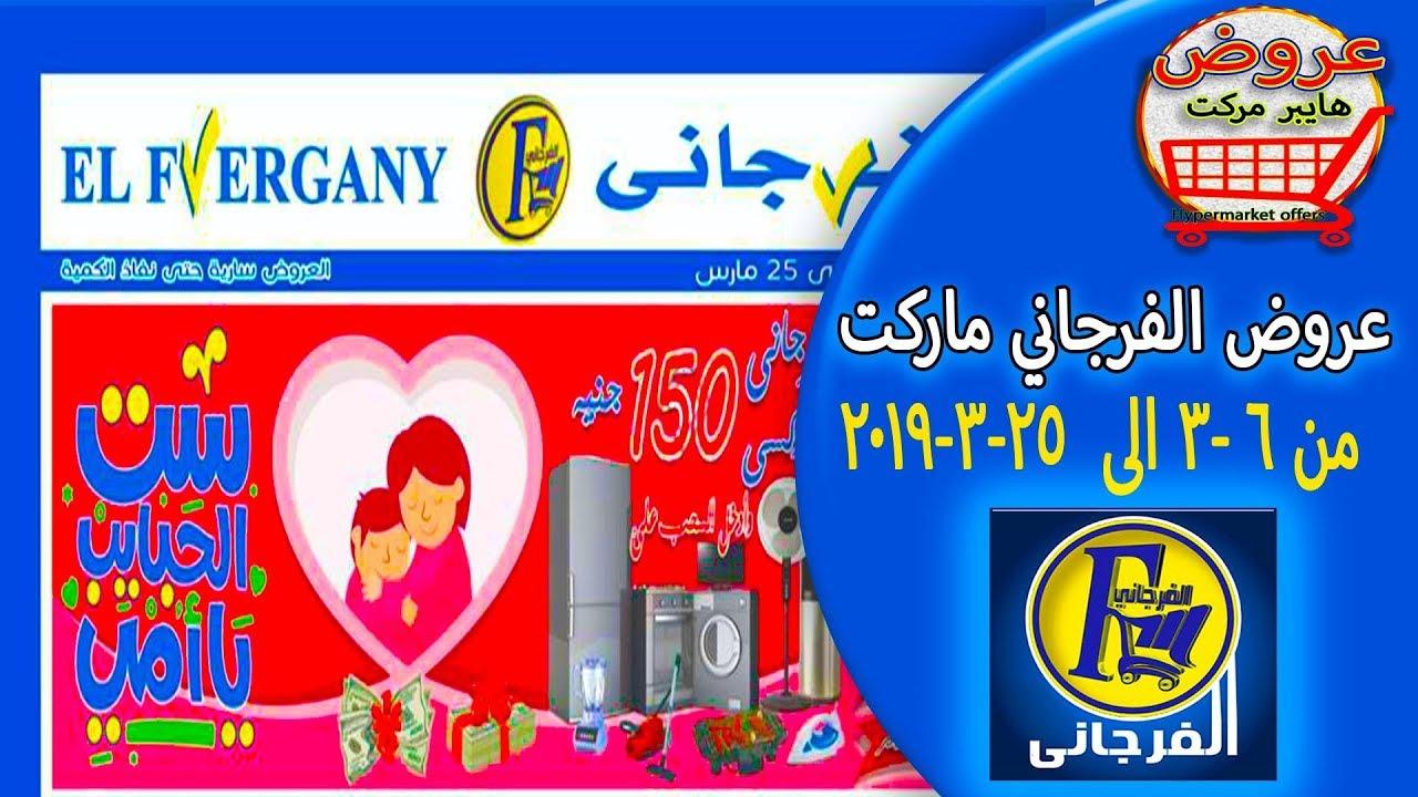 18b2967c0 عروض الفرجانى عيد الام من 6 مارس حتى 25 مارس 2019 - YouTube