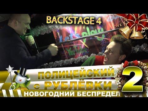 Новогодний беспредел 2. Backstage 4.