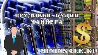 Как работает офис по продаже и настройкe криптооборудования в Москве. Трудовые будни.