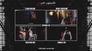 #L7RFI | Episode 02 الأسلوب الحرفي الحلقة