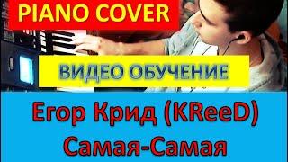 Egor Kreed - Самая Самая. Piano tutorial. Видео обучение. (TEMofART)