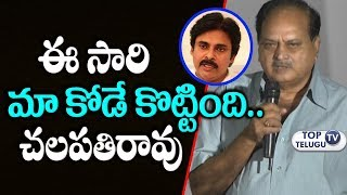 Chalapathi Rao Indirect satire on Pawan Agnyaathavaasi (Agnathavasi) at Jai Simha Success Meet