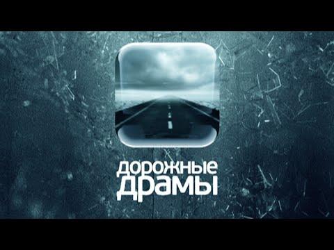 Дорожные драмы - фильм для телеканала Перец