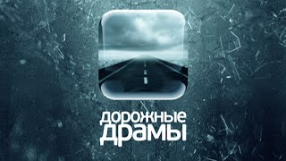 """Дорожные драмы - фильм для телеканала """"Перец"""""""