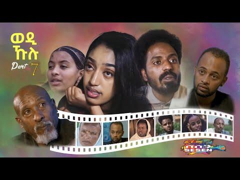 New Eritrean series Movie 2021 Wedi Kulu (ወዲ ኹሉ) ብመድሃኔ ተስፉ Part 7