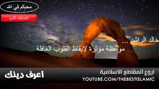 حقيقة نهرب منها دائما الشيخ خالد الراشد