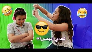 The whisper challenge تحدي الهمس
