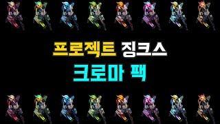 프로젝트 징크스 크로마 팩 (PROJECT Jinx Chroma Pack)