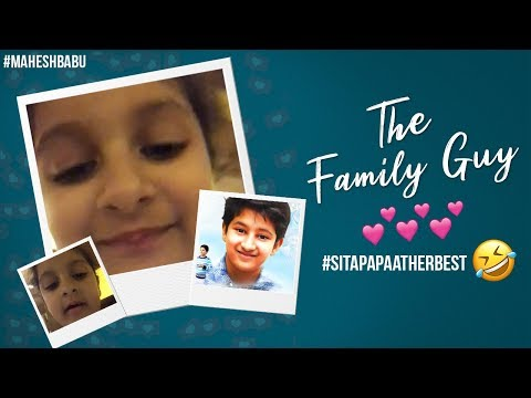 Sita Papa Introduces The Family Guy | Sitara | Gautam | Mahesh Babu | #sitapapaatherbest