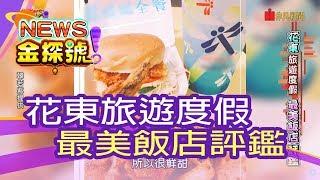 【News金探號】花東旅遊度假 最美飯店評鑑【411集】
