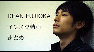 DEAN FUJIOKA 藤岡靛.