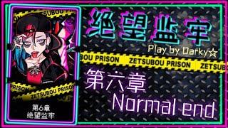 ◈Darky☆◈ 真正的絕望監獄。  第六章(Normal End)